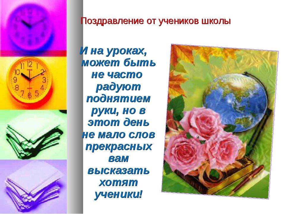 Поздравление учеников к дню рождения школы