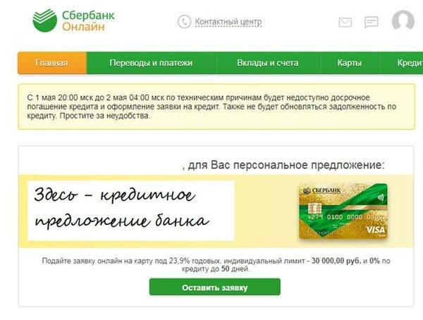 центр инвест онлайн заявка на потребительский кредит