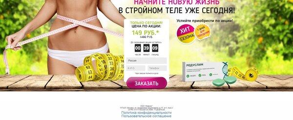 редуслим таблетки для похудения применения уфа
