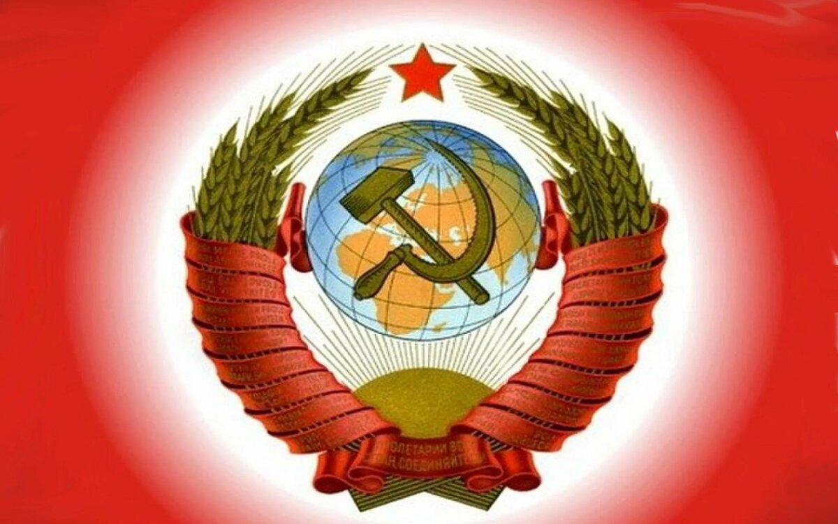 Днем, советский союз картинки на рабочий стол