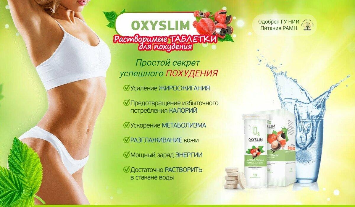 OxySlim для похудения в Салавате