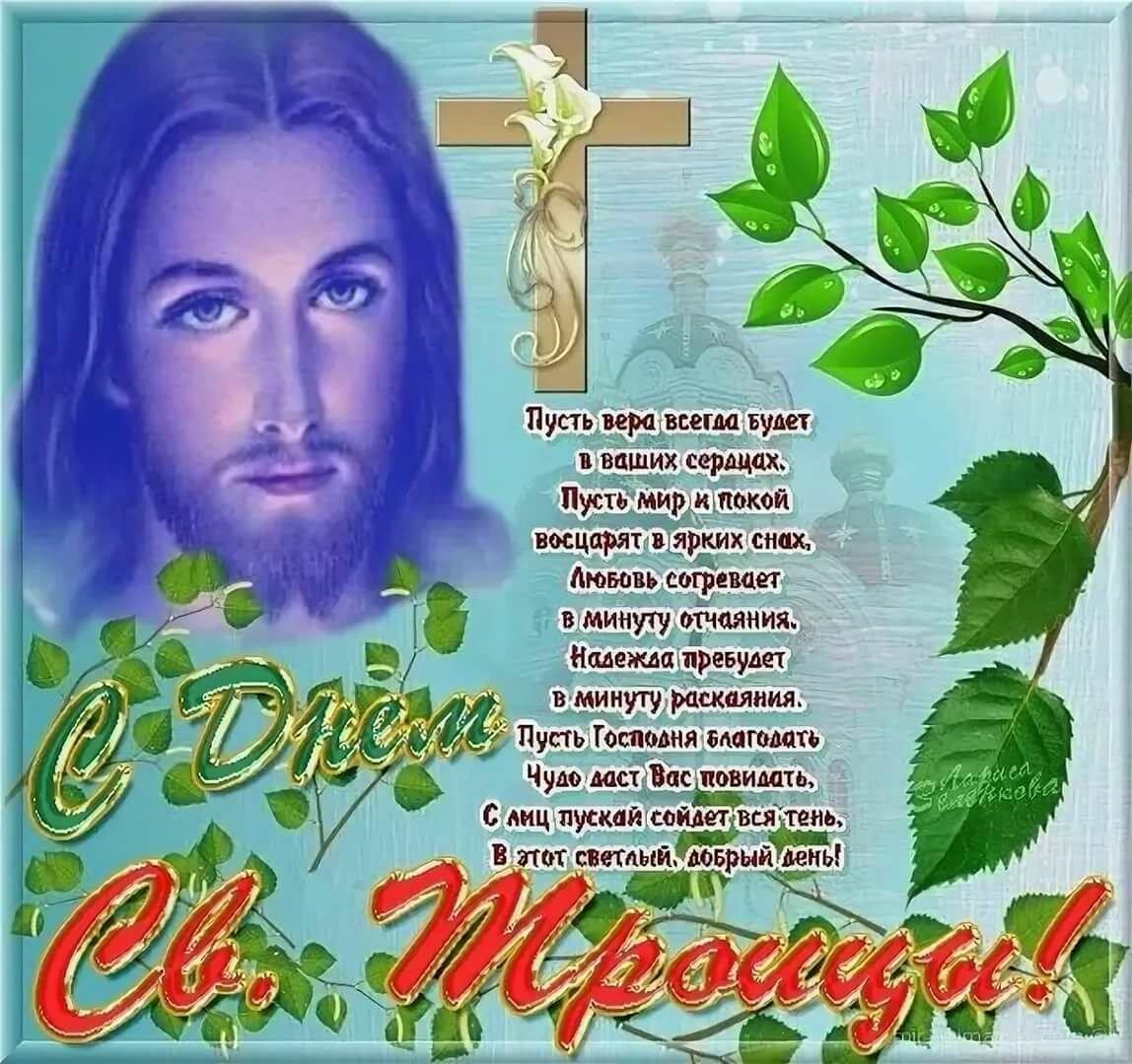 Картинки, открытки с поздравлениями на троицу