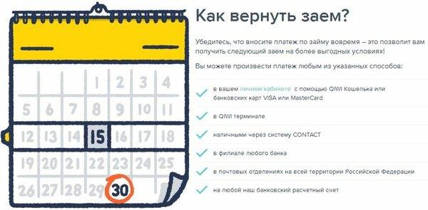 Банки барнаула онлайн заявка на кредит