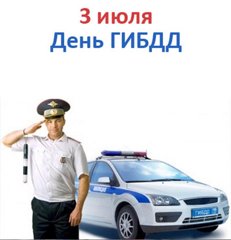 Поздравление инспекторам гибдд