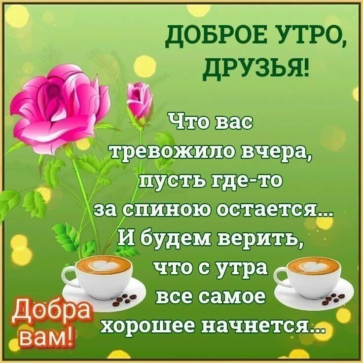Поздравление друзьям с добрым утром