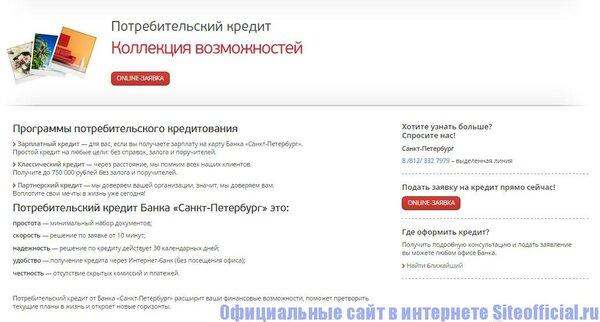Оформить кредит онлайн санкт петербург