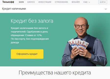 Получить кредит одобрение онлайн