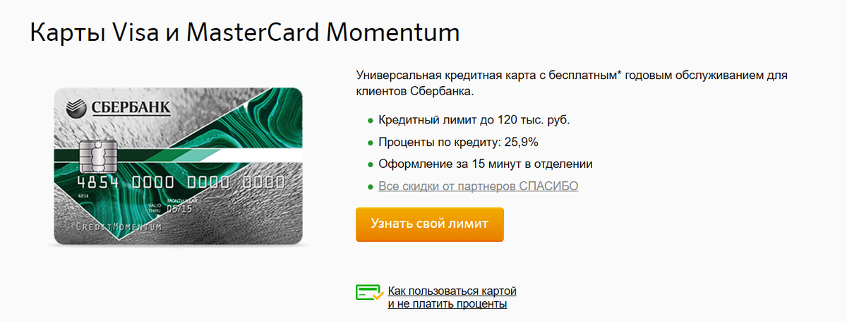 как оплачивается кредитная карта сбербанка