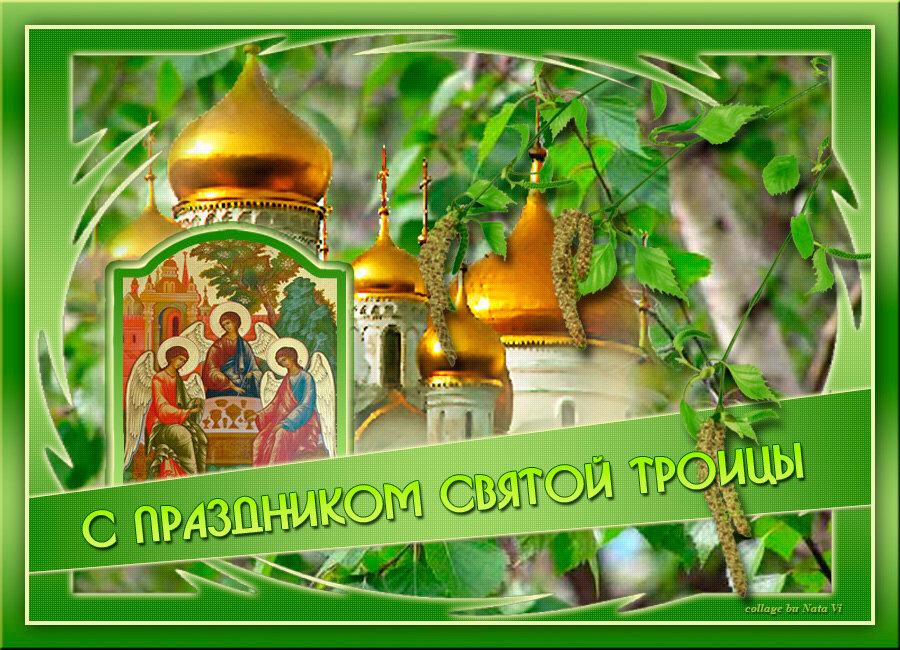 Открытка, картинки со святой троицей фото
