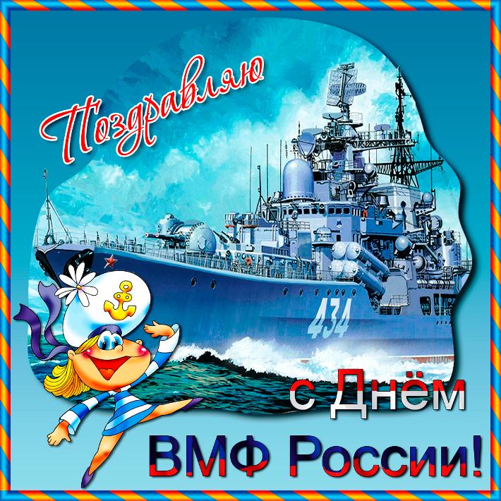 Картинки с праздником с днем военно морского флота