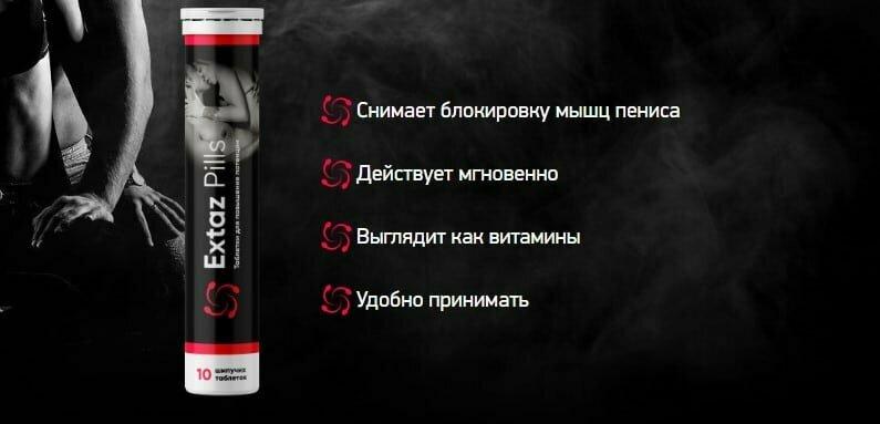 Extaz Pills для повышения потенции в Константиновке
