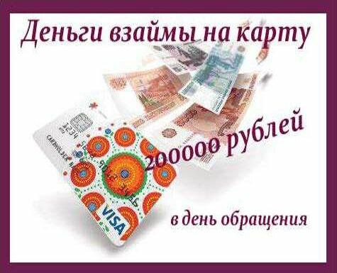 займы до 200000 рублей в краснодаре