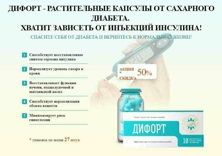 Дифорт от диабета в Кемерово