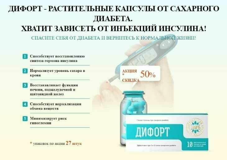 Дифорт от диабета в Усть-Каменогорске