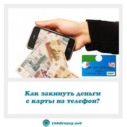 перевести деньги с карты на телефон мегафон без комиссии