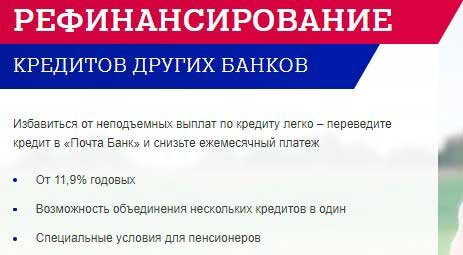 оплата кредита через почту россии клиент получает в банке кредитную карту четыре