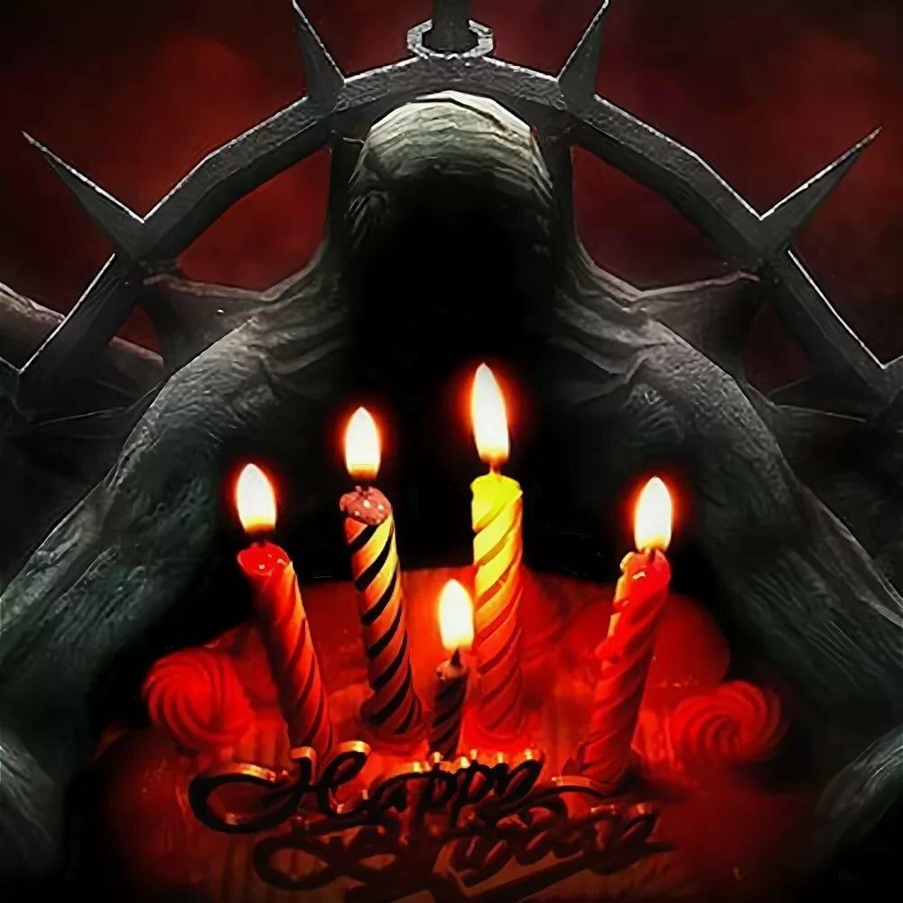 Поздравления от дьявола с днем рождения