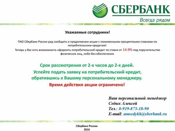 Банки дающие кредит без справок по паспорту в омске