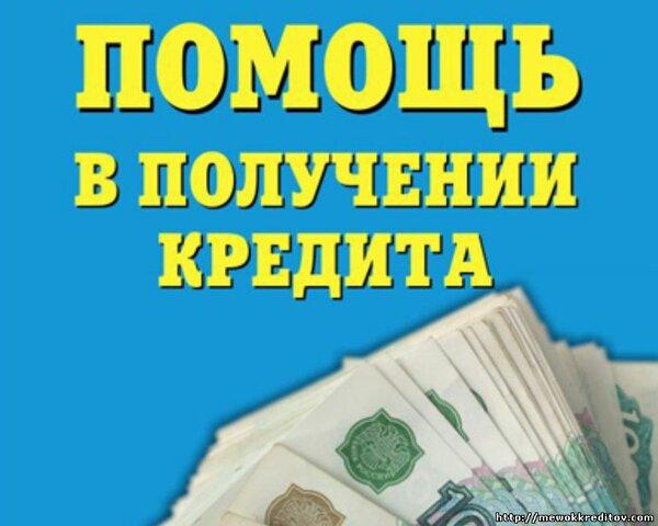 Помогу взять кредит за откат в барнауле белпромстройбанк взять кредит