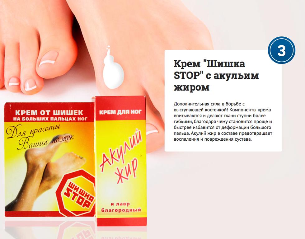 Шишка STOP крем от шишек на ноге в Черкассах