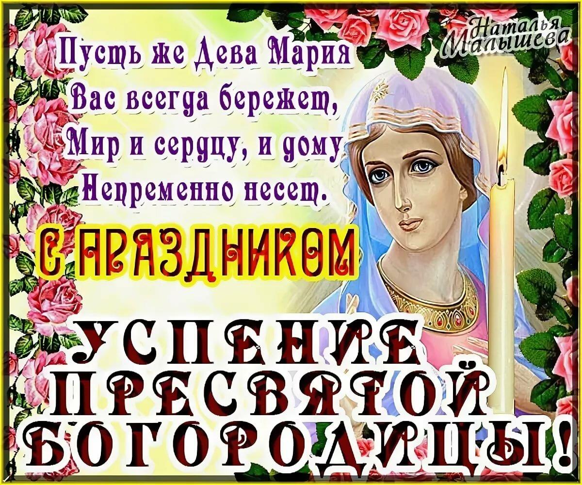 Картинки с днем успения богородицы поздравления
