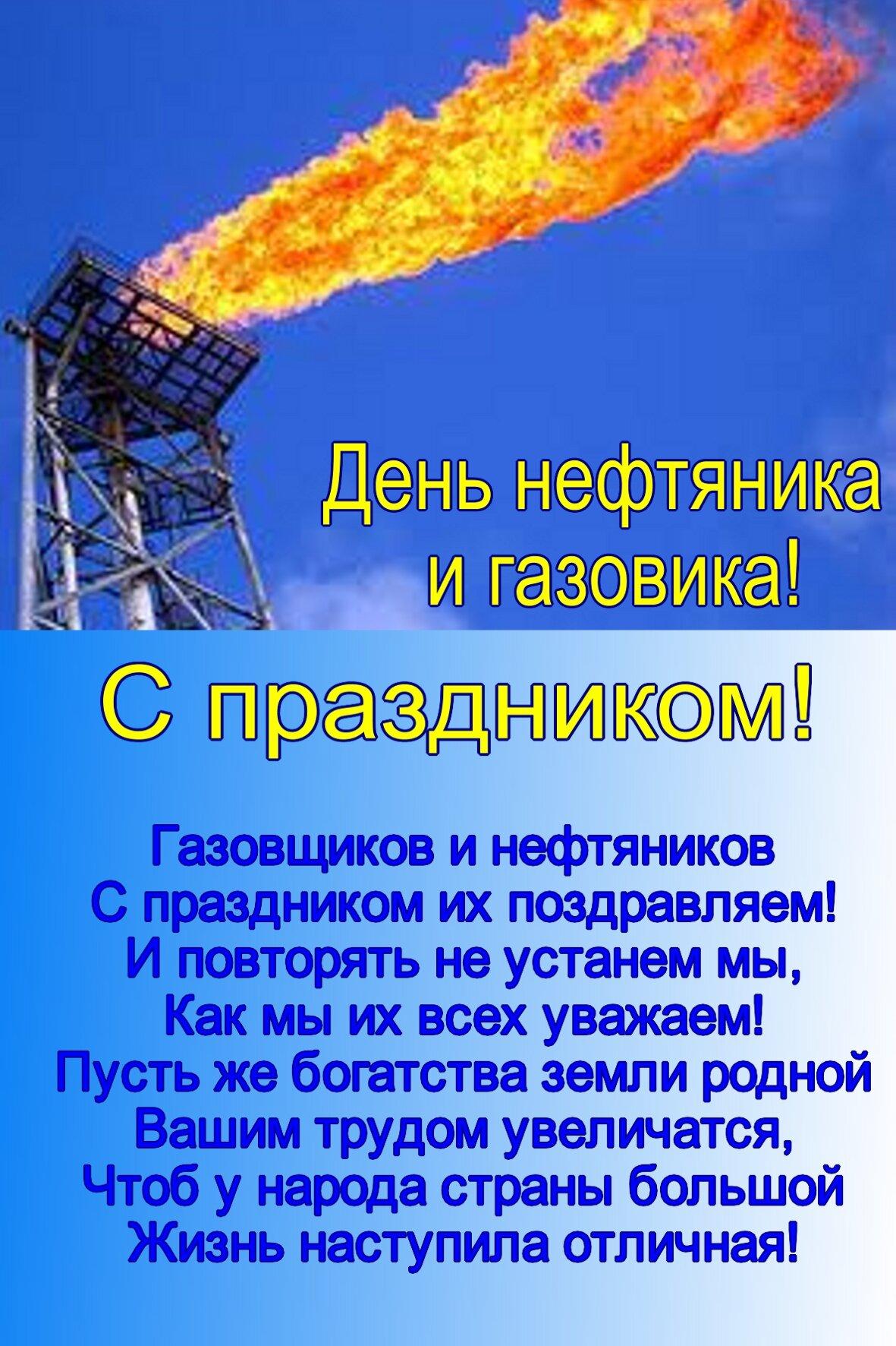 Поздравление открытка с днем нефтяника, днем