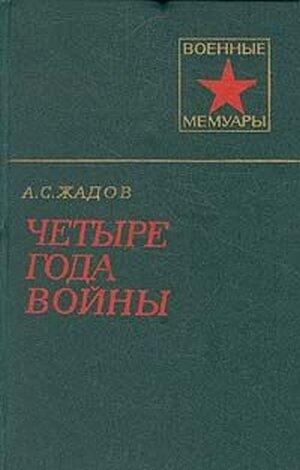 А. С. Жадов - Четыре года войны