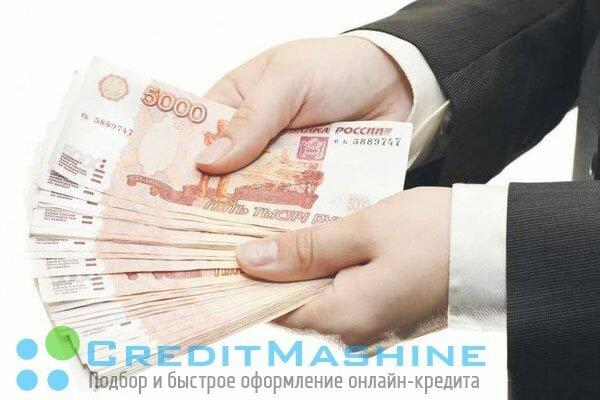 кредиты наличными красноярск без справок оформить кредитную