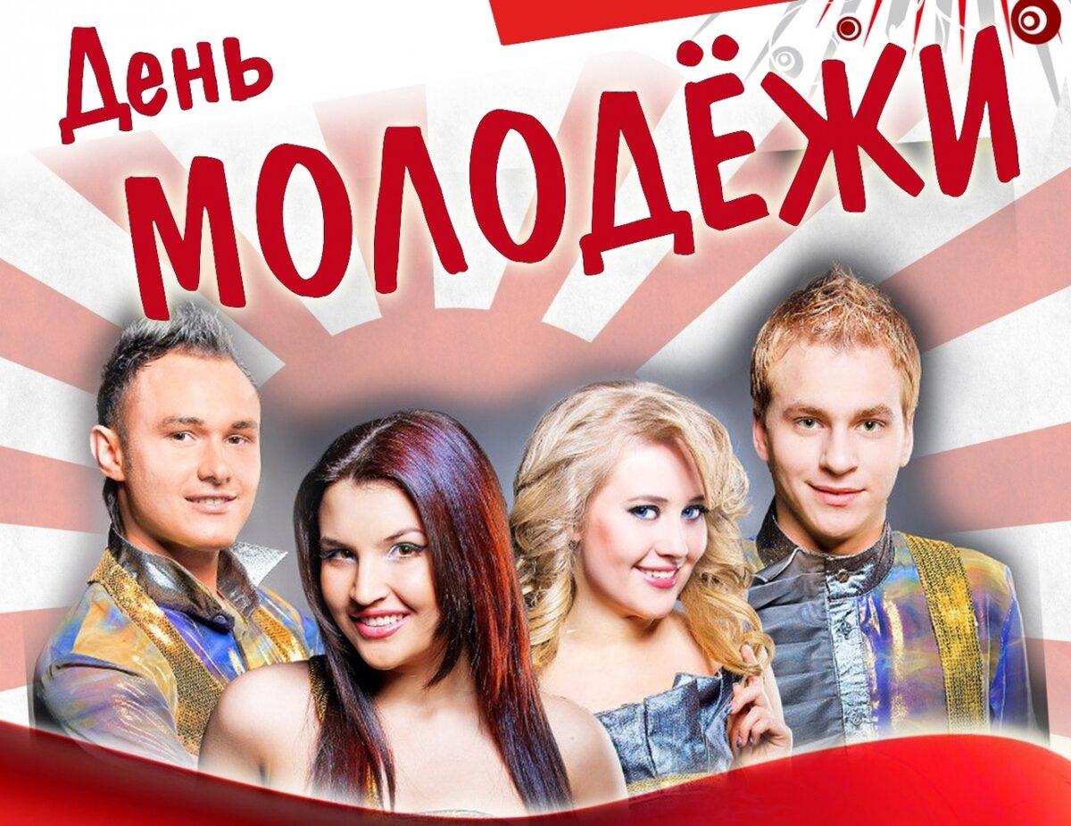 27 июня день молодежи россии картинки, другу