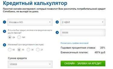 Сбербанк взять кредит наличными рассчитать калькулятор 100000