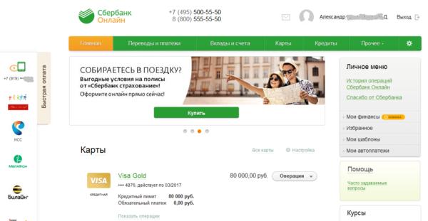 Кредит онлайн в йошкар оле взять миллион кредит