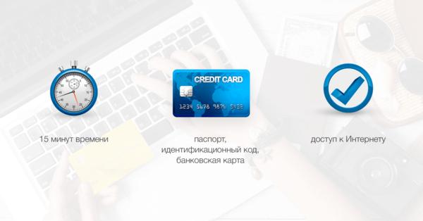 кредит на карту онлайн на год вход в кузнецкий банк онлайн
