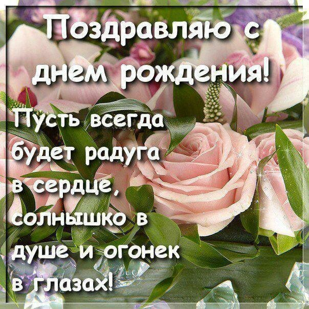 Днем, поздравления с днем рождения для женщины своими словами