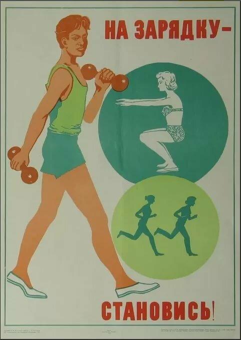 Лозунг о спорте в картинках