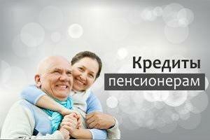 Взять кредит пенсионеру ульяновск взять кредит красноуральск