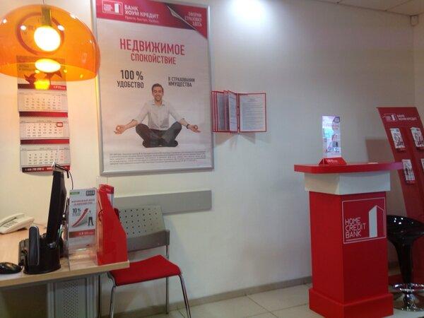 банк хоум кредит южно сахалинск режим работы