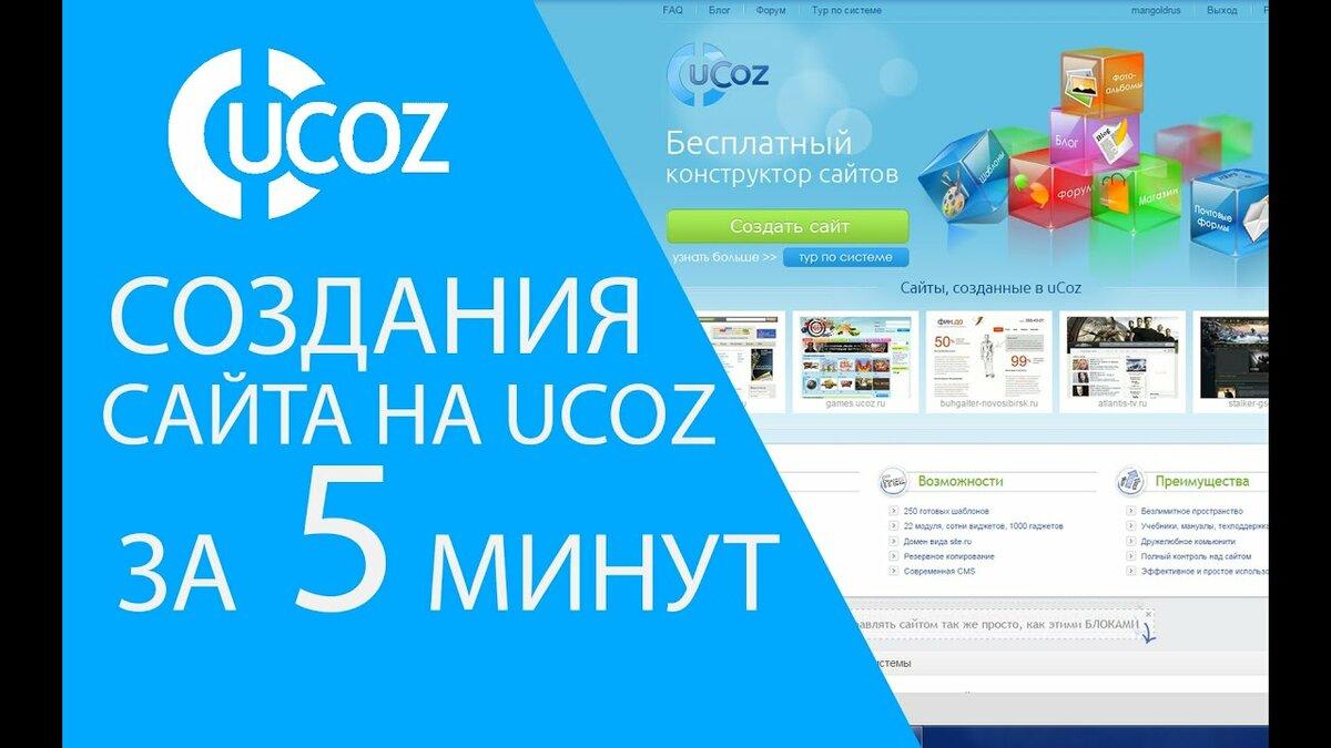 Уроки создания сайта по ucoz страховая компания кремль сайт