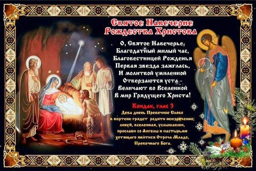 Церковные стихи на рождество христово