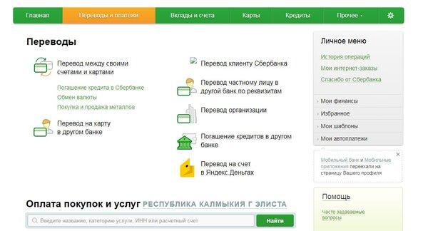 Онлайн кредиты переводом денег кредит под залог недвижимости траст банк