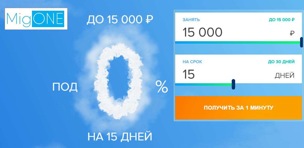 Бесплатный займ 0%. еКапуста. (4.8 / 5).