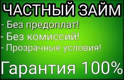 Хотите взять в долг у частного лица в Москве под расписку срочно?