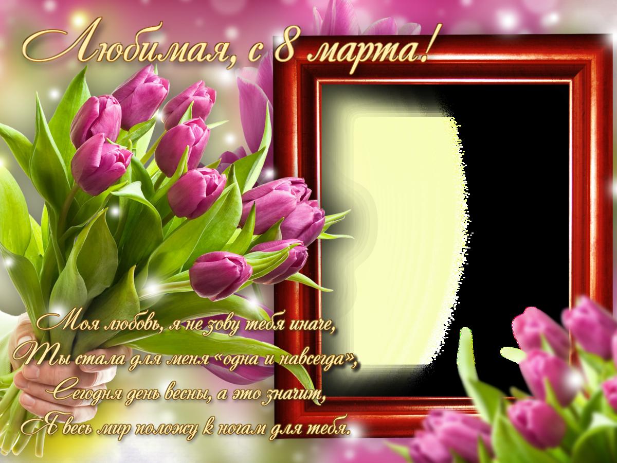 Шаблоны поздравительных открыток с 8 марта, днем рождения мужчина