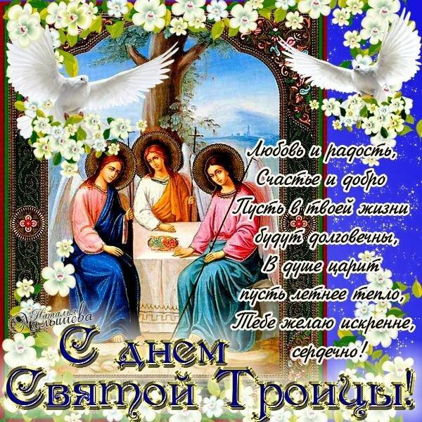 Открытки святой троица, открытки днем
