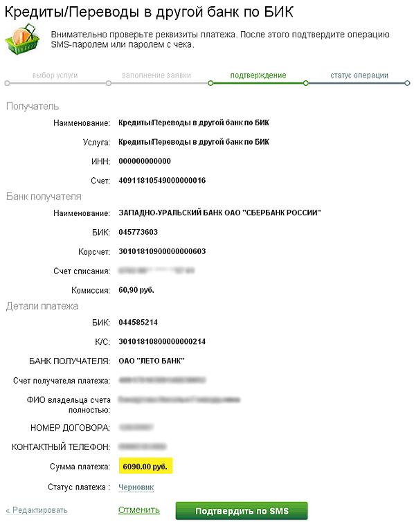 Лето банк заявка на кредит онлайн челябинск взять кредит если официально не трудоустроен