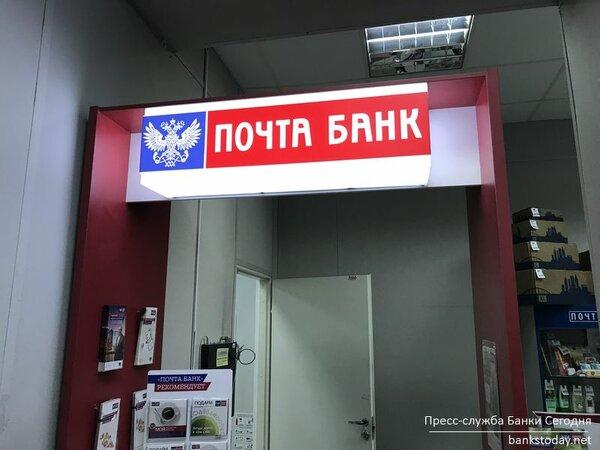 Почта банк карта получить