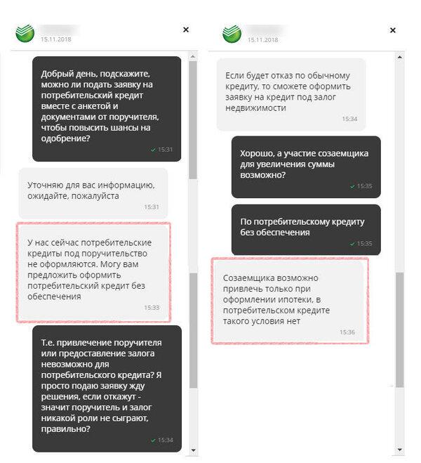 российский потребительский кредитный банк кредит наличными максимальная сумма