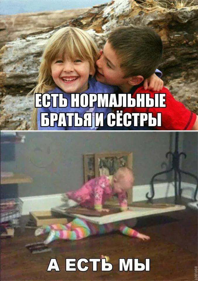 Дарят, картинки брат и сестра смешные