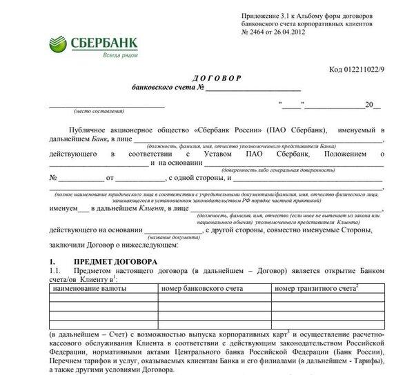 Банки онлайн заявка на дебетовую карту