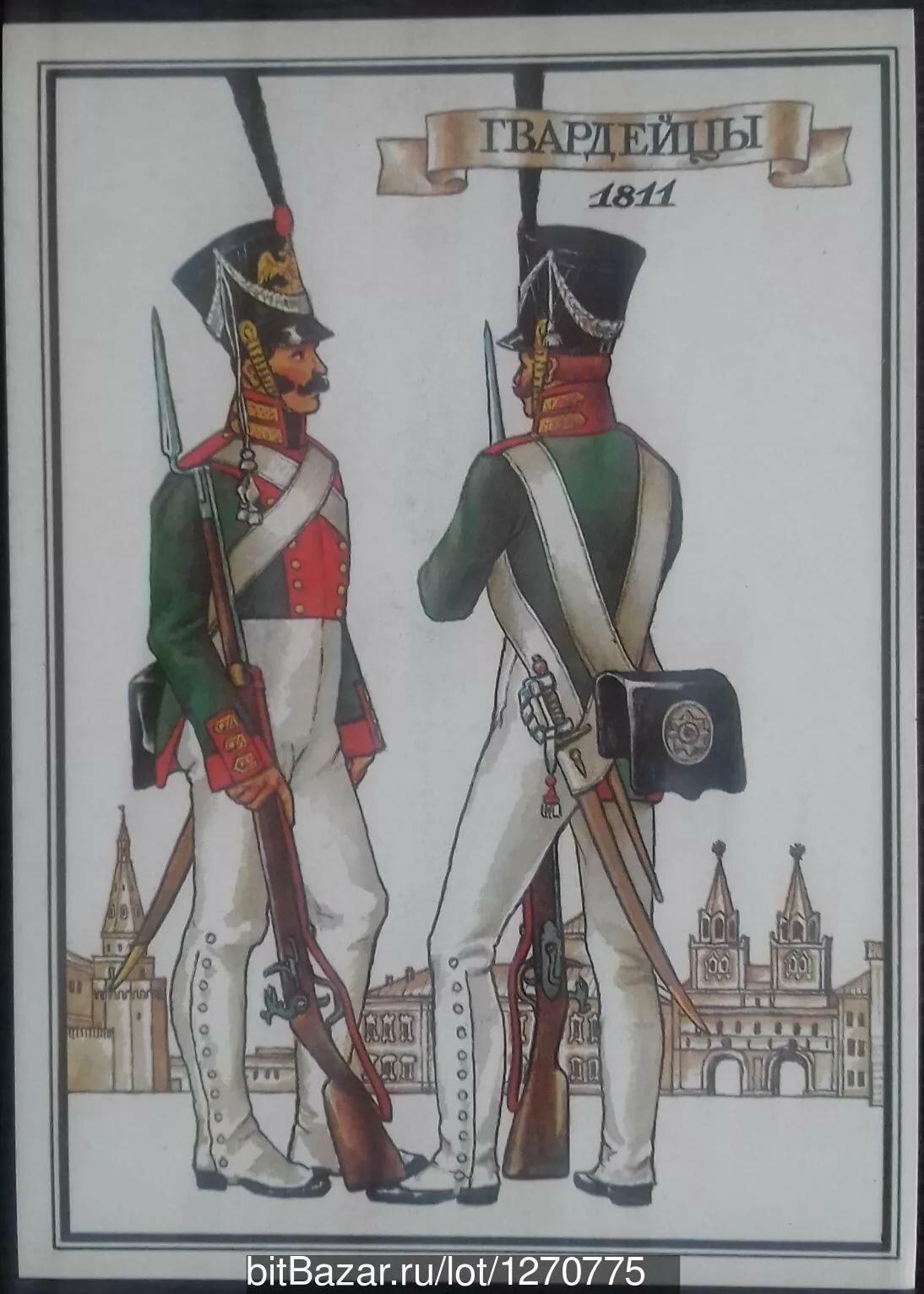 Набор открыток русский мундир 19 века, открыток под заказ