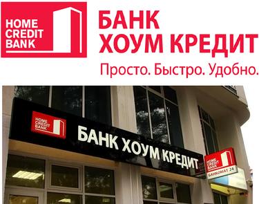 На странице представлен список отделений банка Хоум Кредит Банк в Тихорецке, а также адреса, телефоны, режим работы (часы работы).